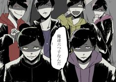 【喧嘩松】俺達六つ子