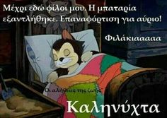 Night Pictures, Good Night Quotes, Greek Quotes, Sweet Dreams, Good Morning, Favorite Quotes, Have Fun, Funny Quotes, Family Guy
