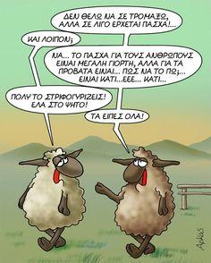 Greek Memes, Funny Greek, Haha Funny, Funny Jokes, Lol, Funny Shit, Easter Wallpaper, Comics Story, Funny Cartoons