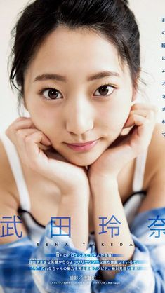 Rena Takeda Body Anatomy, Face Expressions, Gravure Idol, Portrait Inspiration, Beautiful Asian Girls, Blog Entry, Female Bodies, Kawaii, Tumblr