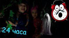 Ночь! Призрак попал на камеру/24 часа челлендж в доме на дереве The ghos...