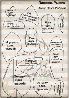 Лисенок автор Татьяна Садовская   ************************************************************************************************ Лисе