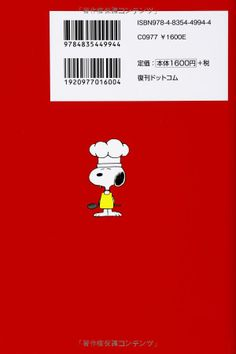 Snoopy cooking book