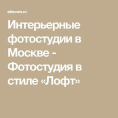 Интерьерные фотостудии в Москве - Фотостудия в стиле «Лофт»