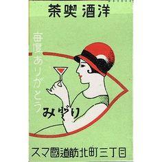 戦前 広告マッチラベル