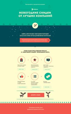 Christmas landing page for Prom.ua companies on Behance