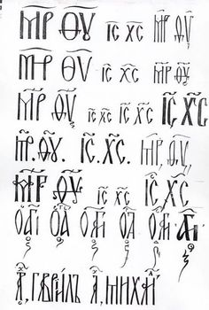 Iconography abbreviations. Byzantine Icons, Byzantine Art, Religious Icons, Religious Art, Old Church Slavonic, Caligraphy Alphabet, Stages Of Writing, Tree Of Life Art, Catholic Art