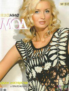 Журнал МОД № 513. - Журнал мод - Журналы по рукоделию - Страна рукоделия
