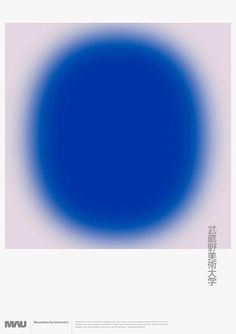 Musashino Art Daikoku Design Institute, the Nippon Design Center, inc. Graphic Design Posters, Graphic Design Illustration, Graphic Design Inspiration, Graphic Prints, Typography Design, Graphic Art, Poster Prints, Branding Design, Identity