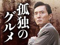 テレビ東京系放送「孤独のグルメ」の公式サイトです。2012年1月4日(水)深夜0時43分スタート。DVD-BOXご予約受付中!主人公・井之頭五郎を演じるのは、個性的かつ実力派俳優、松重豊。週刊SPA!で人気沸騰中のマンガ「孤独のグルメ」がテレビ東京の水曜深夜に異色の連続グルメドラマとして誕生!
