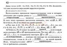 ГДЗ 12 - ответы по геометрии 9 класса, рабочая тетрадь Атанасян