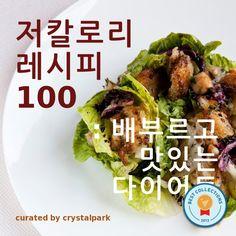 저칼로리  레시피 100  : 배부르고 맛있는 다이어트