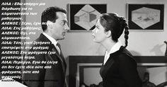 """""""ΔΕΣΠΟΙΝΙΣ ΔΙΕΥΘΥΝΤΗΣ"""" Αλέκος Αλεξανδράκης, Τζένη Καρέζη Greek Quotes, Movie Quotes, Wise Words, Comedy, Cinema, Tv, Funny, Movies, Blue"""