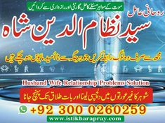 Rohani Amil Syed Nizam ul Din Shah, We solve all difficult problems with Rohani Amliyat o taweezat Husband And Wife Love, Black Magic Spells, Local Ads, Lost Love, Problem And Solution, Relationship Problems, Meeting New People, Numerology, Love And Marriage