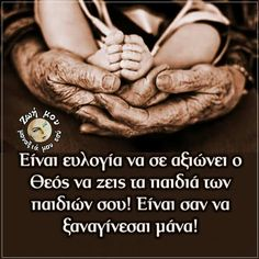 Feeling Loved Quotes, Love Quotes, Grandma Quotes, Greek Quotes, Kids And Parenting, Wise Words, Thoughts, Grandparents, Audi