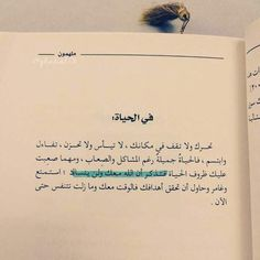 Quotes For Book Lovers, Book Qoutes, Arabic Tattoo Quotes, Funny Arabic Quotes, Wisdom Quotes, Words Quotes, Life Quotes, Reminder Quotes, Wall Quotes