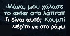 funny, greek, and quotes εικόνα Funny Greek Quotes, Greek Memes, Jokes Quotes, Sarcastic Quotes, Funny Texts, Funny Jokes, Minion Jokes, Minions, Funny Statuses