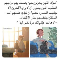 Life Quotes Pictures, Photo Quotes, Picture Quotes, Quotes For Book Lovers, Book Quotes, Words Quotes, Qoutes, Beautiful Arabic Words, Arabic Love Quotes