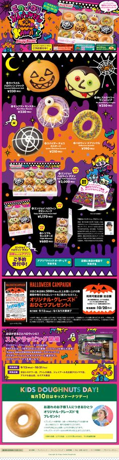 Enjoy+HALLOWEEN+KAWAII