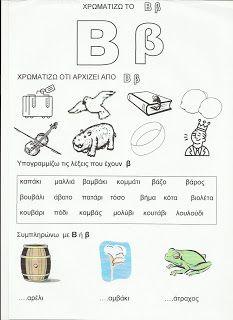 Dinosaur Coloring, Greek Language, Greek Alphabet, Education, Learning, School, Blog, Esl, Style