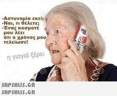 Funny Status Quotes, Funny Greek Quotes, Greek Memes, Funny Statuses, Cute Quotes, Funny Images, Funny Photos, Best Funny Pictures, Funny Texts