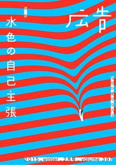 『広告』2015年2月号表紙   雑誌『広告』リニューアル創刊、「なぜか愛せる人々」をテーマに据えた誌面づくり