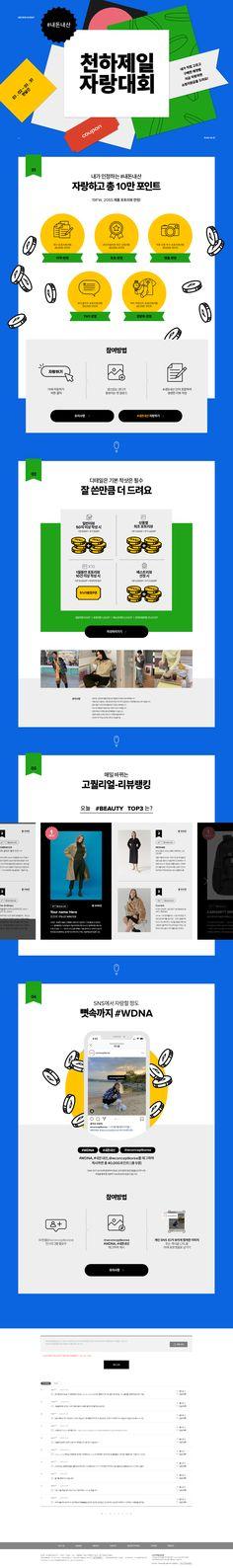 #내돈내산 #천하제일자랑대회 #wconcept Event Landing Page, Event Page, Web Design, Page Design, Layout Template, Templates, Event Banner, Promotional Design, Japanese Graphic Design