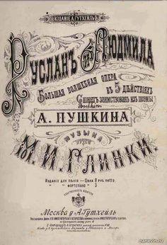 Афиша оперы «Руслан и Людмила». Издание Гутхейля, 1885