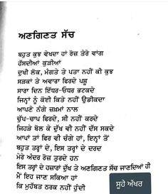 Good Thoughts Quotes, Attitude Quotes, Deep Thoughts, Tears Quotes, True Quotes, Punjabi Love Quotes, Punjabi Poetry, Deep Thought Quotes, Zindagi Quotes