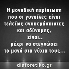 Funny Images, Funny Pictures, Funny Greek Quotes, Funny Statuses, Funny Phrases, Stupid Funny Memes, Funny Stuff, Try Not To Laugh, Just Kidding