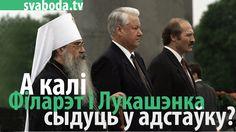Ці магчымая адстаўка Філарэта і Лукашэнкі?