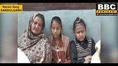 BBC PUNJAABI-Wife Murdered Husband Due To Illegal Relation Mansa News