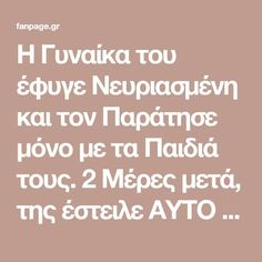 Greek Quotes, Mother And Baby, Keep In Mind, Kids And Parenting, Life Lessons, Life Quotes, Thoughts, Words, Tips