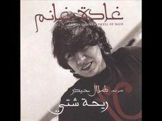 ريحة شتي - غادة غانم - YouTube