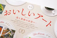 YokosukaMuseum_Corridart14 on Behance