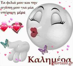 Good Morning Beautiful Pictures, Good Morning Picture, Morning Pictures, Good Morning Messages, Good Morning Greetings, Good Morning Good Night, Morning Coffee Images, Mickey Mouse, Funny Statuses