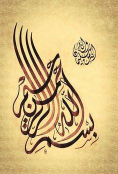 AlGhashiyah by Maher Al Mueaqly Bismillah Calligraphy, Arabic Calligraphy Design, Caligraphy, Islamic Decor, Islamic Wall Art, Abstract Face Art, Islamic Cartoon, Font Art, Arabic Art