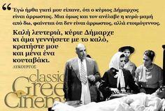 """""""Η ΚΥΡΑ ΜΑΣ Η ΜΑΜΗ"""" Old Greek, Comedy, How To Memorize Things, Funny Quotes, Old Things, Cinema, Tv, Memes, Classic"""