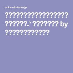 材料5つ!幸せのパンケーキ風♡スフレパンケーキ♪ レシピ・作り方 by ひかりママ*|楽天レシピ