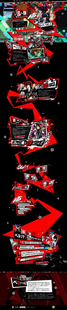 Persona 5 (Japanese) #WebDesign