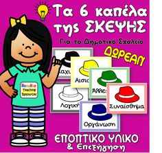 Τα 6 καπέλα του Ντε Μπόνο (ΔΩΡΕΑΝ) – Reoulita Cbt, Play Therapy, Communication, Teaching, Education, Feelings, School, Crafts, Greek