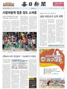 2014년 4월 10일 목요일 매일신문 1면