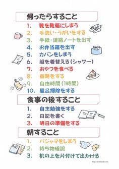 帰ったらすることリスト~中学生バージョン~ | お部屋をキレイに!お片付け&お掃除【広島県/福山/尾道/三原】整理収納アドバイザー世良美由紀 Japanese Words, Wonder Quotes, Daily Reminder, Study Tips, Kids Education, Childcare, Diy For Kids, Happy Life, Cool Words