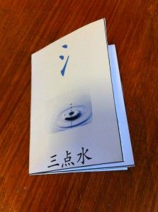 Chinese Radicals 部首 Minibooks Printables - These are a great and simple way to teach radicals. So important! www.luckybamboocrafts.com Learn Cantonese, Chinese Flashcards, Chinese Lessons, French Lessons, Spanish Lessons, Chinese Dictionary, Learn Chinese Characters, Chinese Crafts, Spanish Language Learning