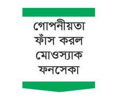 | Dhakar Khobor