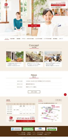 koshouenさんの提案 - 世田谷の矯正歯科医院のサイトリニューアル(レスポンシブ向けデザイン) | クラウドソーシング「ランサーズ」