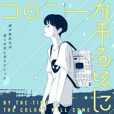 Space colony - Kawakami Daiki