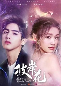 List full episode of Beautiful Reborn Flower Popular Korean Drama, Korean Drama Romance, Korean Drama List, Korean Drama Quotes, Korean Drama Movies, Drama Korea, Modele Pixel Art, Song Wei Long, Chines Drama