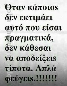 Greek Quotes, Clever, Wisdom, Thoughts, Humor, Studios, Notes, Greek Sayings, Quotes