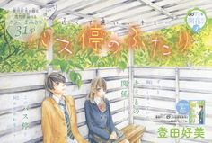 『バス停のふたり』登田好美